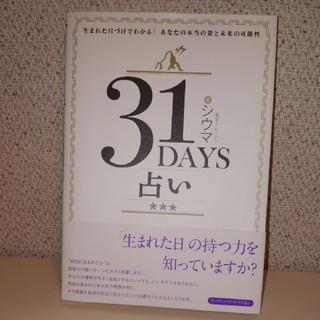 31 days占い 生まれた日づけでわかる!あなたの本当の姿と未来の可(趣味/スポーツ/実用)