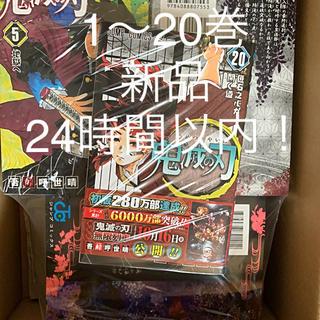 シュウエイシャ(集英社)の鬼滅の刃 漫画 全巻セット 20巻(全巻セット)