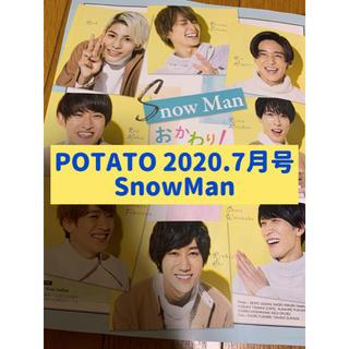 Johnny's - POTATO 2020.7月号 SnowMan 切り抜き