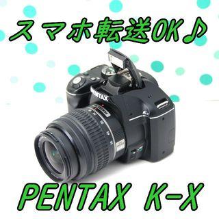 ペンタックス(PENTAX)の★ スマホに転送OK☆ 手振れ補正機能付き♪ ペンタックス K-x ★(デジタル一眼)