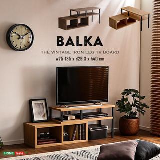 ヴィンテージ 伸縮テレビ台 伸縮式 ローボード テレビボード テレビ台 木製(リビング収納)