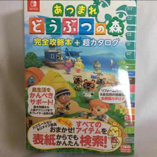 ニンテンドースイッチ(Nintendo Switch)の新品 あつまれ どうぶつの森 完全攻略本+超カタログ (その他)