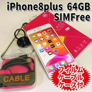 アップル(Apple)のSIMフリー iPhone8Plus 64GB 31 ゴールド 新品電池(スマートフォン本体)