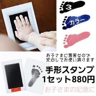 ☆お子様の記念に!手形・足形スタンプセット・ご希望のカラーを♪(手形/足形)