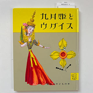 イワナミショテン(岩波書店)の九月姫とウグイス(絵本/児童書)