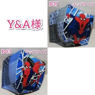 スパイダーマン インナーマスク 立体 子供用(外出用品)