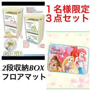 サンエックス(サンエックス)のすみっコぐらし 2段収納BOX ×2 ディズニー プリンセス フロアマット(棚/ラック/タンス)