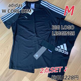 アディダス(adidas)の新品 adidas アディダス Tシャツ レギンス 上下 ジム トレーニング M(トレーニング用品)