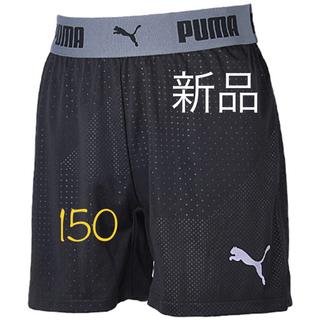 PUMA - 【新品】150 プーマ 吸水速乾dryCELLパンツ ブラック