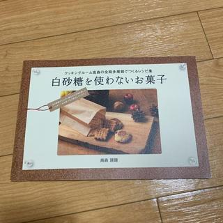 アムウェイ(Amway)の白砂糖を使わないお菓子 (料理/グルメ)