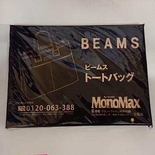 BEAMS - monomax 付録 BEAMSトートバッグ