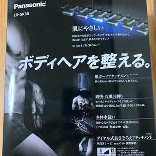 パナソニック(Panasonic)のボディトリマー(カミソリ)