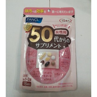 ファンケル(FANCL)のファンケル 50代からのサプリメント女性用サプリメント15袋入り×1袋(その他)