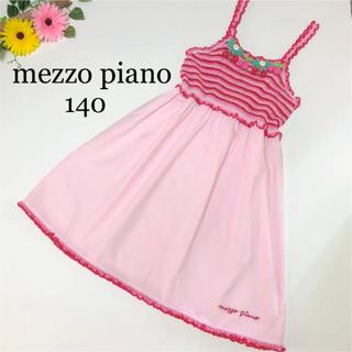 mezzo piano - メゾピアノ  サマー ワンピース 140 立体 いちご さくらんぼ 春 夏
