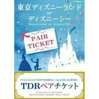 ディズニー(Disney)のディズニーリゾートペアパスポートチケット 引換専用ハガキ(遊園地/テーマパーク)