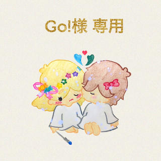 GO!様 専用(女性漫画)