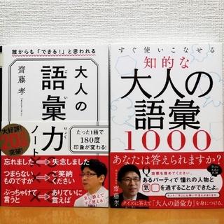 大人の語彙力ノート すぐ使いこなせる知的な大人の語彙1000