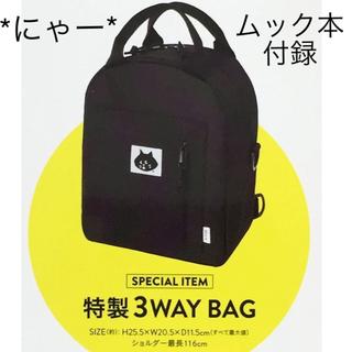 Ne-net - にゃーの特製 3WAY BAG ムック本付録