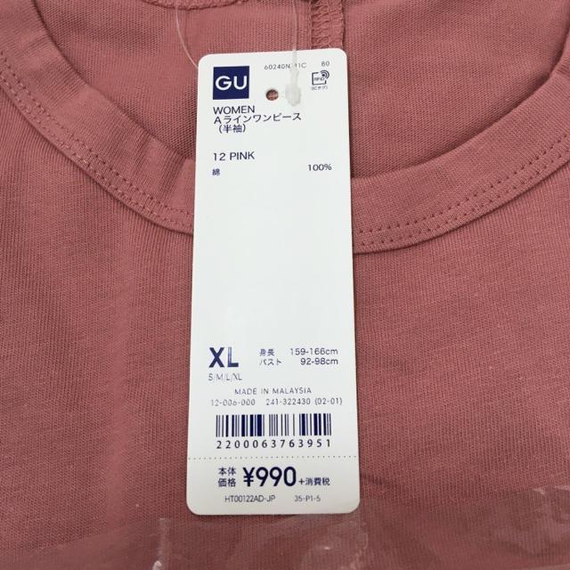 GU(ジーユー)の新品★GU ジーユー Aラインワンピース ピンク XLサイズ★ロングワンピース レディースのワンピース(ロングワンピース/マキシワンピース)の商品写真