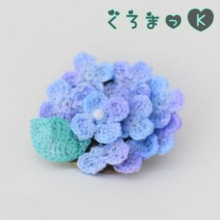 紫陽花 ブローチ 青 紫 ハンドメイド レース編み(コサージュ/ブローチ)