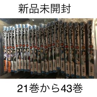 シュウエイシャ(集英社)の新品未開封 未読 ハイキュー21巻〜43巻(全巻セット)