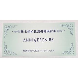 アオキ(AOKI)のアニヴェルセル ANNIVERSAIRE アオキ AOKI 株主優待 婚礼割引券(その他)