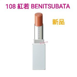 SUQQU - 新品♡SUQQU スック バイブラントリッチ リップスティック 108 紅若