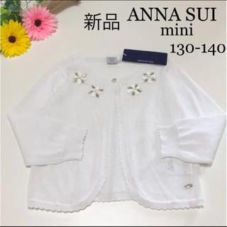 ANNA SUI mini - 新品!アナスイミニ サマー カーディガン 春 夏 ジルスチュアート メゾピアノ