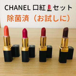 CHANEL - 【除菌済•お試しに】CHANEL シャネル 口紅 セット