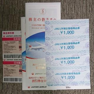 JAL(日本航空) - JAL株主優待券2枚+冊子2冊+JALUX 4000円分