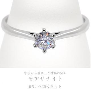 """""""GIGAJEWE""""◆宇宙のダイヤ◆モアサナイト 9号指輪/リング 0.25ct(リング(指輪))"""