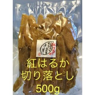 茨城県ひたちなか産 干し芋 紅はるか 切り落とし 500g(乾物)