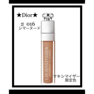 Christian Dior - 新品♡Dior♡ディオール マキシマイザー 016限定色 シマーヌード