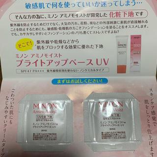 ダイイチサンキョウヘルスケア(第一三共ヘルスケア)のミノン アミノモイスト ブライトアップベース UV(化粧下地)