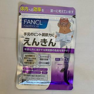 ファンケル(FANCL)のえんきん 30日分(ビタミン)