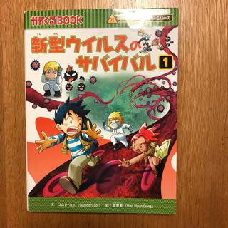 アサヒシンブンシュッパン(朝日新聞出版)の新型ウイルスのサバイバル 1(絵本/児童書)