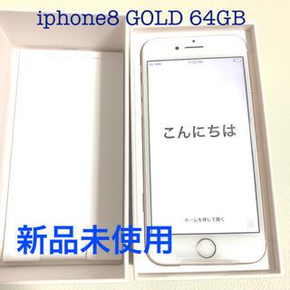 アップル(Apple)の新品 Apple iPhone 8 Gold 64 GB softbank (スマートフォン本体)