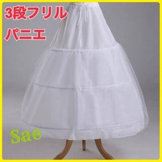 ウェディングドレス 3段フリルパニエ ボリューム 白 ワイヤー調整可