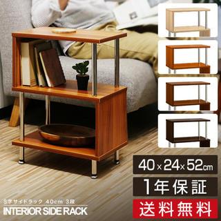 ラック s字 サイドラック サイドテーブル 収納棚 シェルフ ディスプレイラック(棚/ラック/タンス)