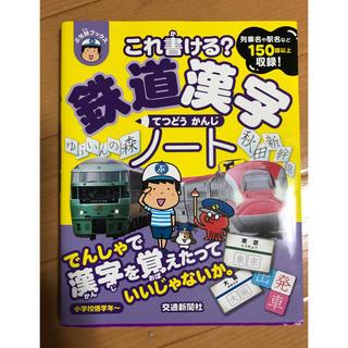 これ書ける?鉄道漢字ノ-ト 申請あり(絵本/児童書)