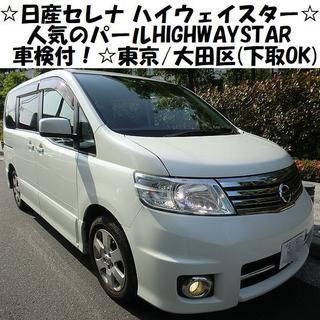 日産 - ☆車検付!セレナHIGHWAYSTAR☆パールのハイウェイスター☆東京/大田区