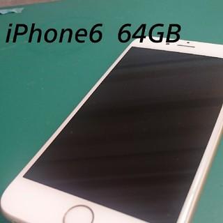 アップル(Apple)のiPhone6 64GB(スマートフォン本体)