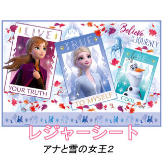 アナトユキノジョオウ(アナと雪の女王)のスケーター レジャーシート 一人用 アナと雪の女王2(キャラクターグッズ)