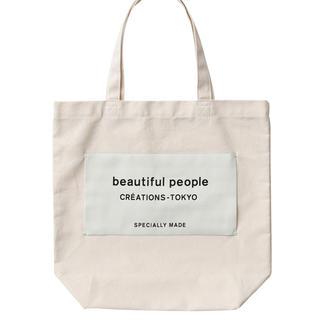 beautiful people - 新品未開封 ビューティフルピープル 直営店限定 ネームタグトート