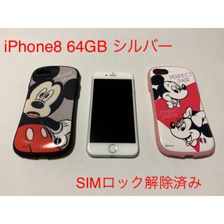 アップル(Apple)のiPhone 8 Silver 64GB ソフトバンク 白ロム SIMロック解除(スマートフォン本体)