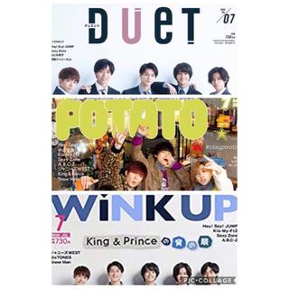 ジャニーズ(Johnny's)のDUET·POTATO·WiNK UP 2020年7月号切り抜き(アート/エンタメ/ホビー)