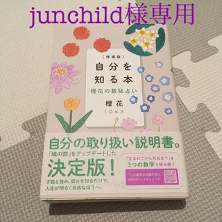 junchild様専用(趣味/スポーツ/実用)
