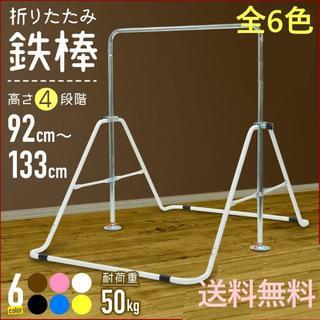 新品全6色◆折りたたみ可能な鉄棒 高さ4段階調節 室内屋外 逆上がり練習