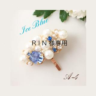 A-4 キラキラ♡アイスブルー♡ポニーフック(ヘアアクセサリー)