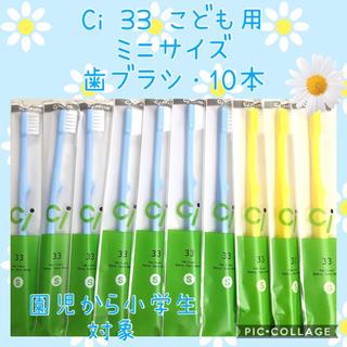 Ci 33 こども用 ミニ 歯ブラシ【やわらかめ】10本✨歯科医院歯ブラシ☆